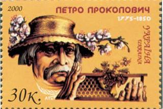 Stamp_of_Ukraine_prokopovych beekeeping etnocook